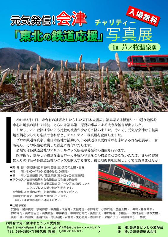 aizu_photo.jpg